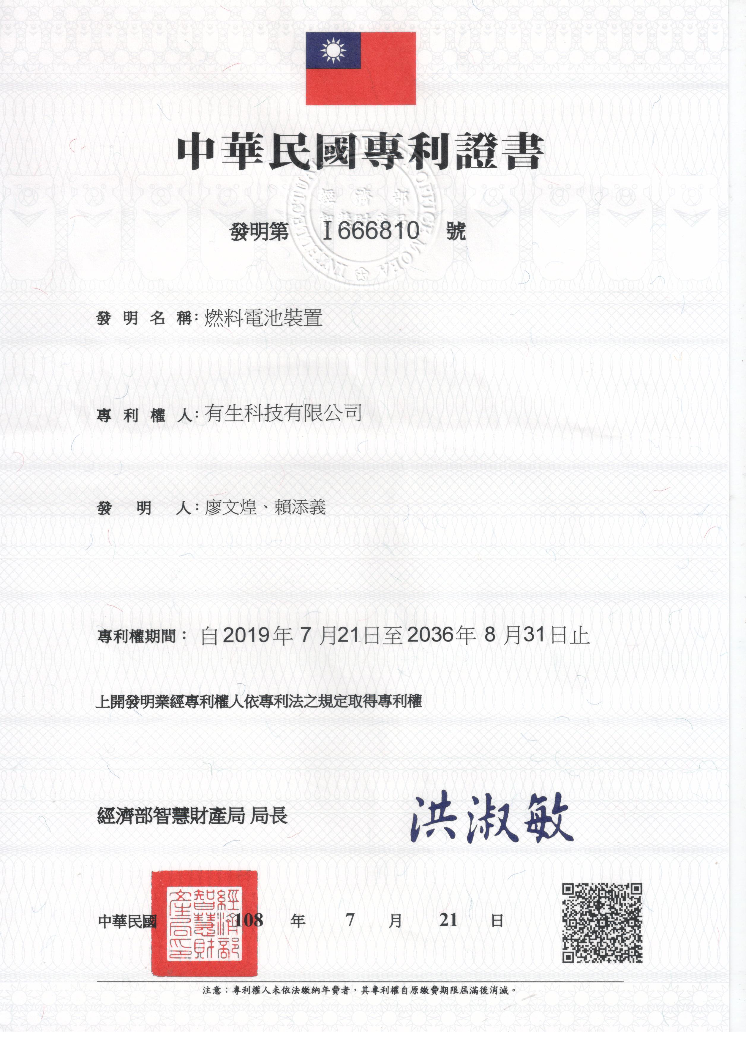 專利證書台灣I666810號燃料電池裝置