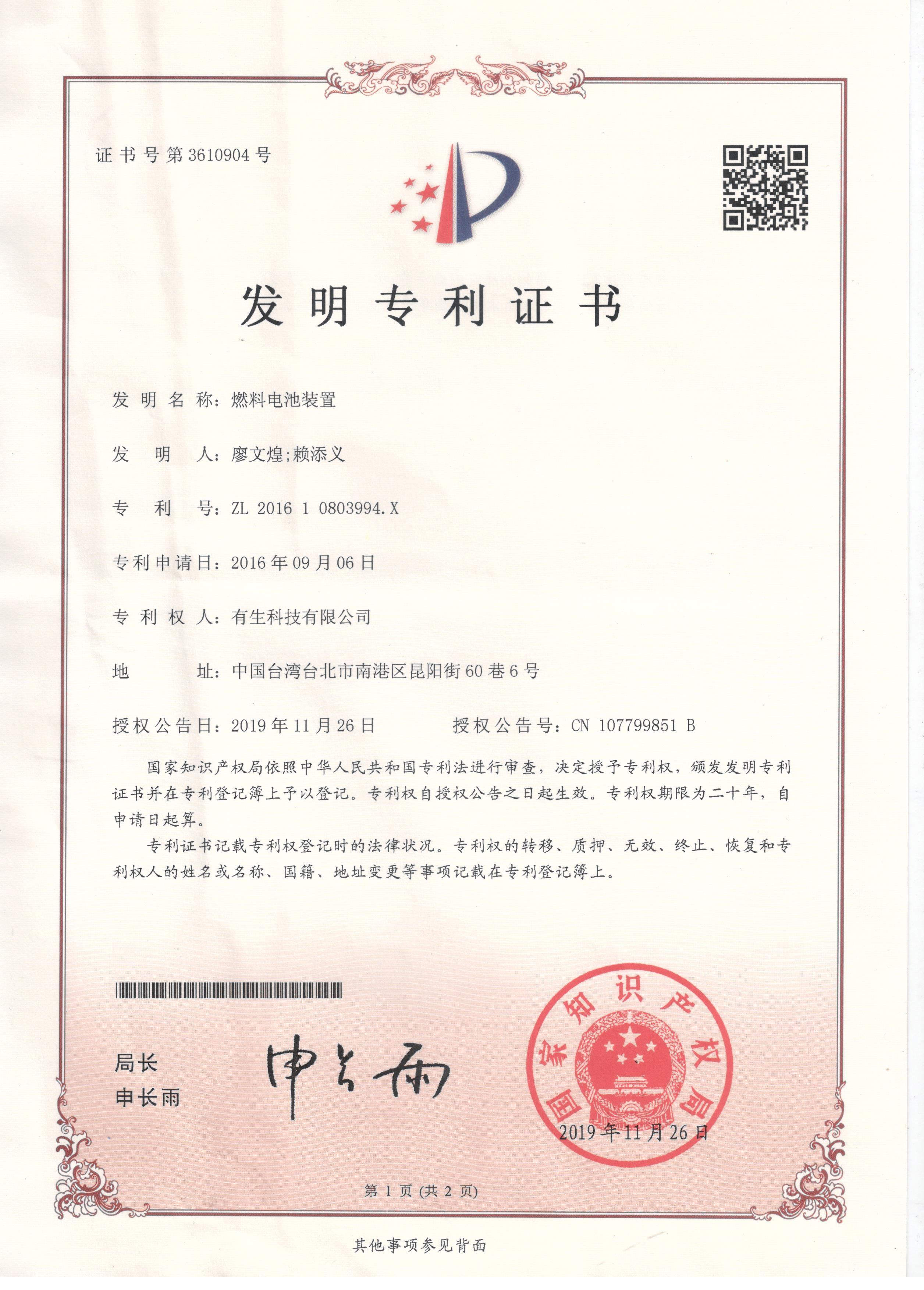 燃料電池裝置-大陸專利證書