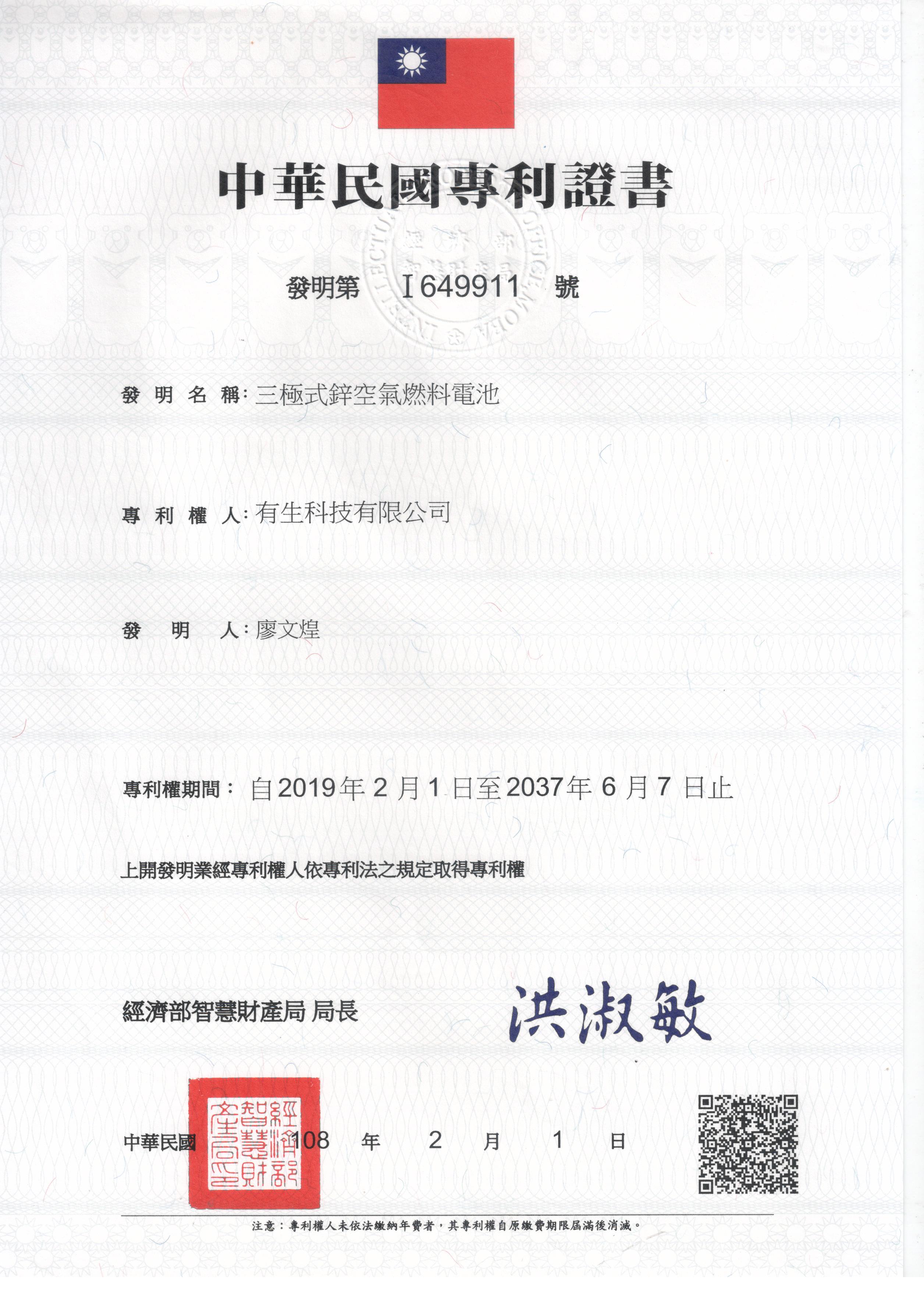 台灣發明專利三極式鋅空氣I649911